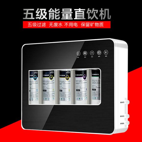 5级能量直饮净水器 家用厨房净水器