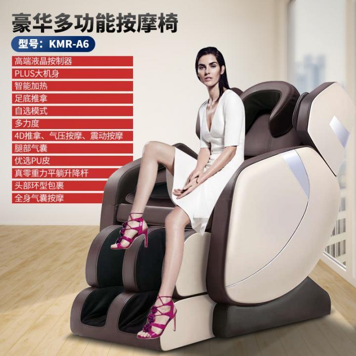 全身电动多功能4D循环揉捏按摩椅 家用按摩椅