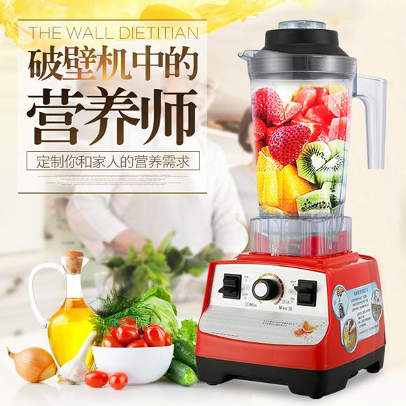 自动多功能养生料理机豆浆破壁机搅拌奶昔冰沙机婴儿辅食机