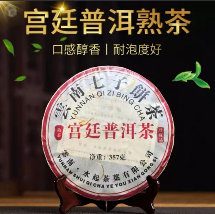 云南宫廷普洱熟茶 05年老料压制饼茶醇厚耐泡 357克/饼 (11680 UNCC 7饼包邮)