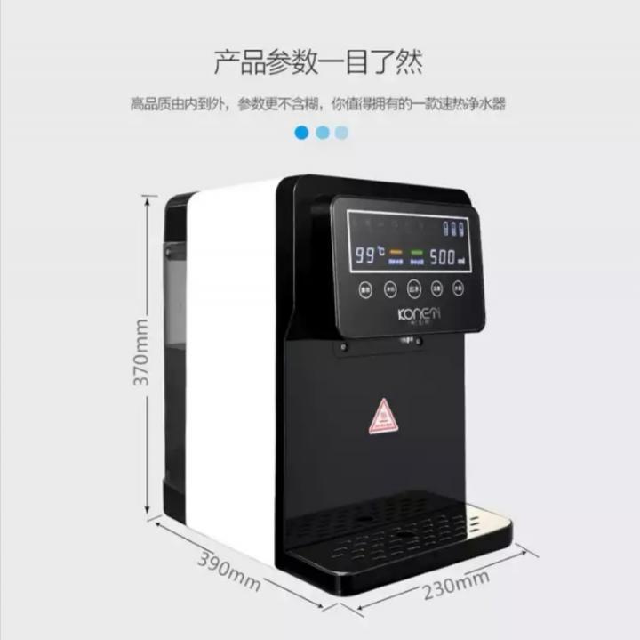 科尼特 饮水机家用净水器台式净饮一体机即热RO反渗透直饮机免安装(42700 UNCC 包邮)