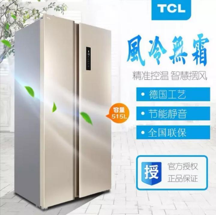 TCL 对开门冰箱 风冷无霜节能家用智能电脑控温515升