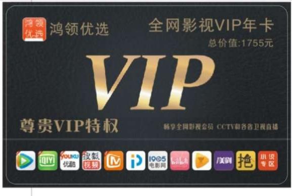 全网影视平台VIP会员一年卡 原价68元 现在仅1元