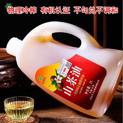 天然有机纯正茶籽油物理冷榨山茶油 2L 368元