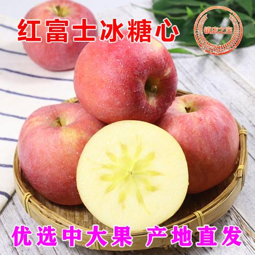 正崇红富士冰糖心苹果 优选中大果10斤 28.8元包邮