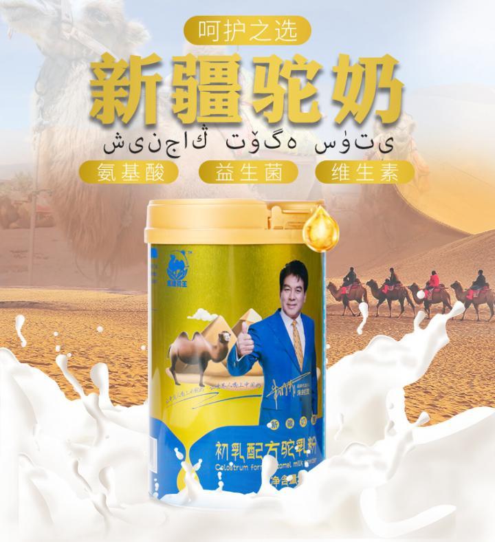 克糖驼王骆驼奶粉 无糖益生菌驼乳奶粉300克1罐288元包邮