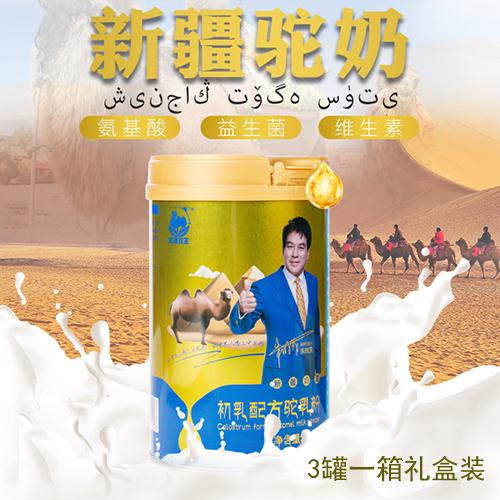 [VIP专区] 克糖驼王骆驼奶粉 正宗无糖益生菌驼乳粉 3罐礼盒装仅780元包邮