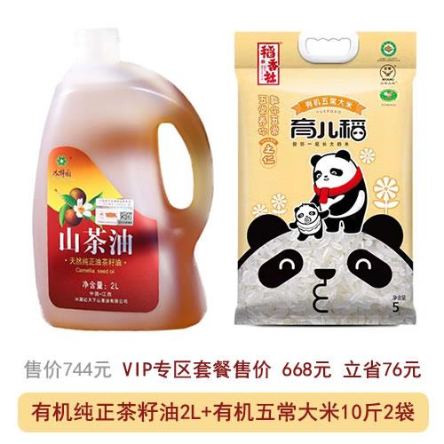 [VIP专区] 有机纯正茶籽油2L+有机五常大米10斤2袋 668元包邮立省76元