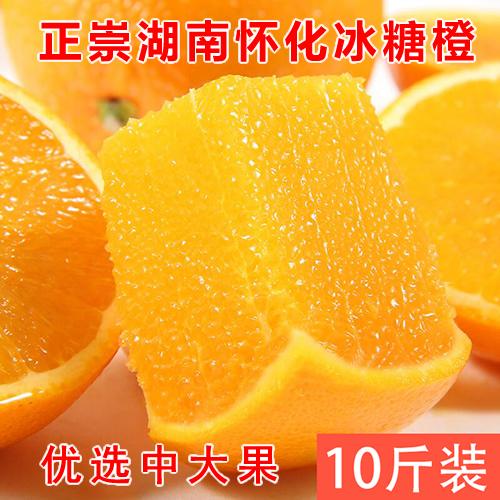 正崇湖南怀化冰糖橙 优选中大果10斤 28.8元包邮
